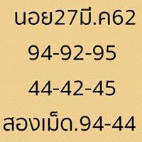 วิเคราะห์หวยฮานอย 27/3/62 ชุด 1