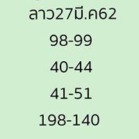 วิเคราะห์หวยลาว 27/3/62 ชุด 2