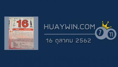 หวยปฏิทินหมอไพศาล 16/10/62