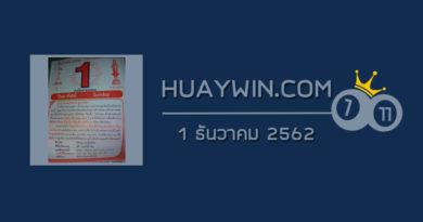 หวยปฏิทินหมอไพศาล 1/12/62