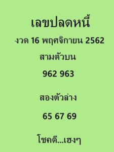 หวยเด็ด เลขปลดหนี้ งวดวันที่ 16 พฤศจิกายน 2562