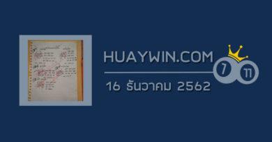 หวยสูตรตาราง 16/12/62