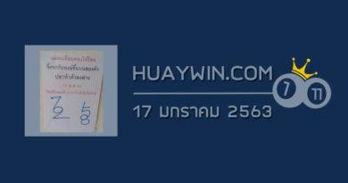 หวยแม่ตะเคียนทองให้โชค 17/1/63