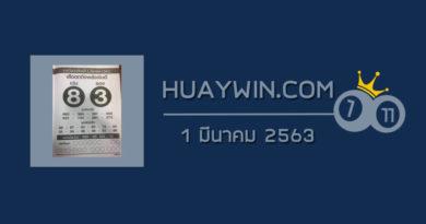 หวยเสือตกถังพลังเงินดี 1/3/63