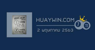 หวยซุปเปอร์เฮง เฮง 2/5/63