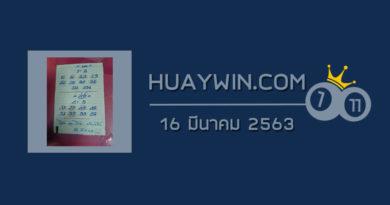 หวยอาจารย์โกยบ้านไร่ 16/3/63