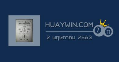 หวยพระเอกตัวจริง 2/5/63