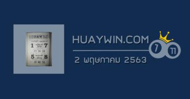 หวยยอดมหาเฮง 2/5/63