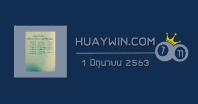 หวยเทวาโชคลาภ 1/6/63