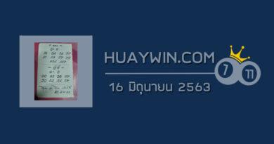 หวยอาจารย์โกยบ้านไร่ 16/6/63