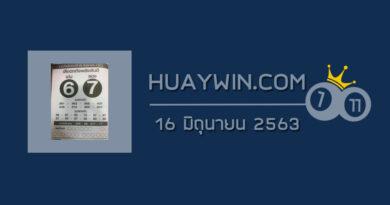 หวยเสือตกถังพลังเงินดี 16/6/63