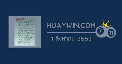 หวยทรัพย์เศรษฐี 1/8/63