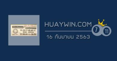 หวยตำราเรียงเบอร์ 16/9/63