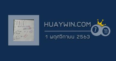 หวยท้าวพันศักดิ์ 1/11/63