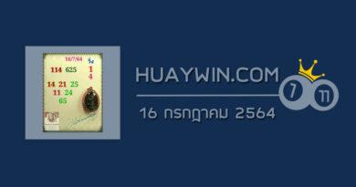 หวยศิษย์หลวงพ่อแดง 16/7/64